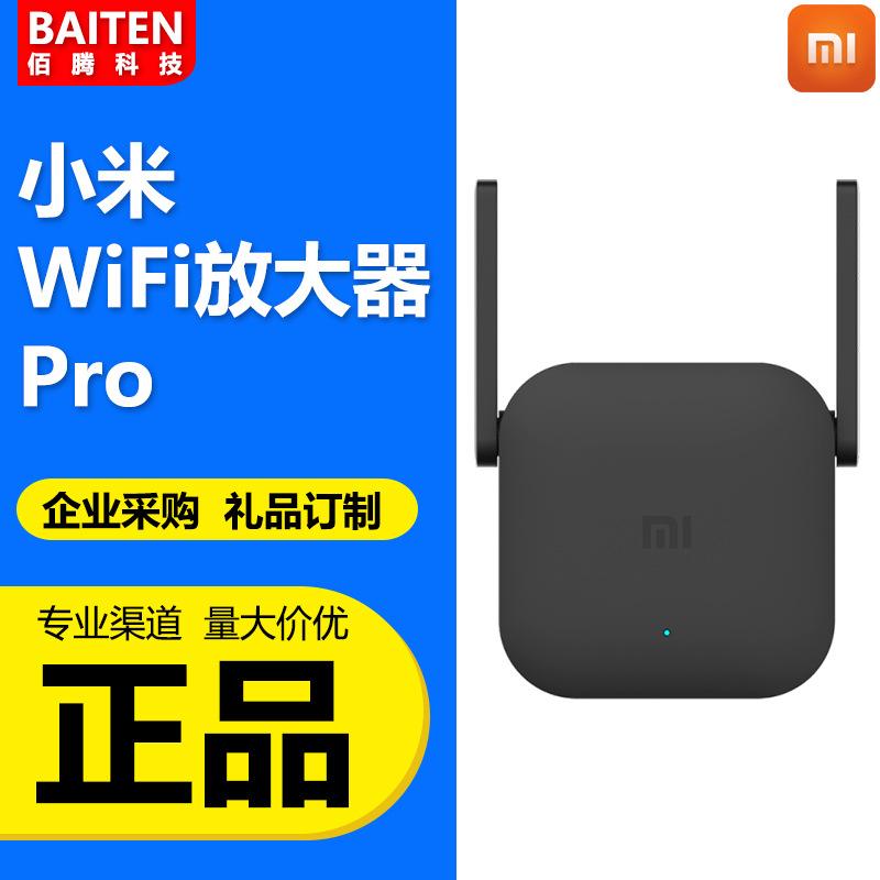 适用小米WiFi放大器Pro 信号增强无线接收网络路由扩大