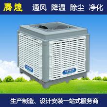 批发环保空调冷风机厂房工业蒸发式节能环保空调冷风机配件