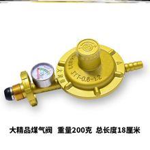 煤气灶钢瓶接头可调燃气可调式煤气阀门减压阀 家用三通加厚防漏
