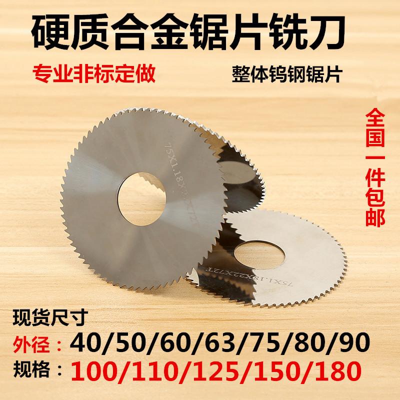 合金锯片铣刀整体钨钢切口铣刀锯片 合金40 50 60 75 80 100 110