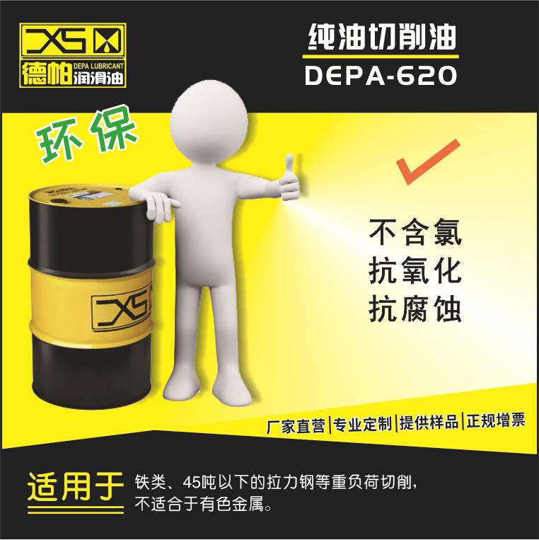 厂家直供 DEPA-620切削油 德帕纯油切削液 环保无氯型滚齿机油