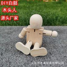 木质DIY白胚机器人素胚原木制变形木头人涂鸦关节百变木偶益智类
