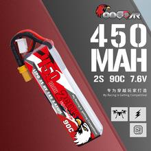 鹰氪CODDAR 2S 450MAH 7.6V 90C高倍率锂电池航模空心杯穿越机NBD