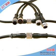 M12防水插頭LED洗墻燈防水接頭航空插頭太陽能路燈公母對接線