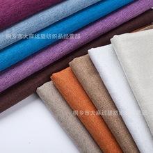 素色加厚亚麻装饰布沙发布料细麻布纯色面料diy背景坐垫套抱枕套