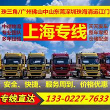 佛山高明到上海物流货运专线直达回程车运输公司