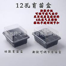 新款可调节穴盘12孔育苗盒带盖三件套播种保温保湿育苗盘