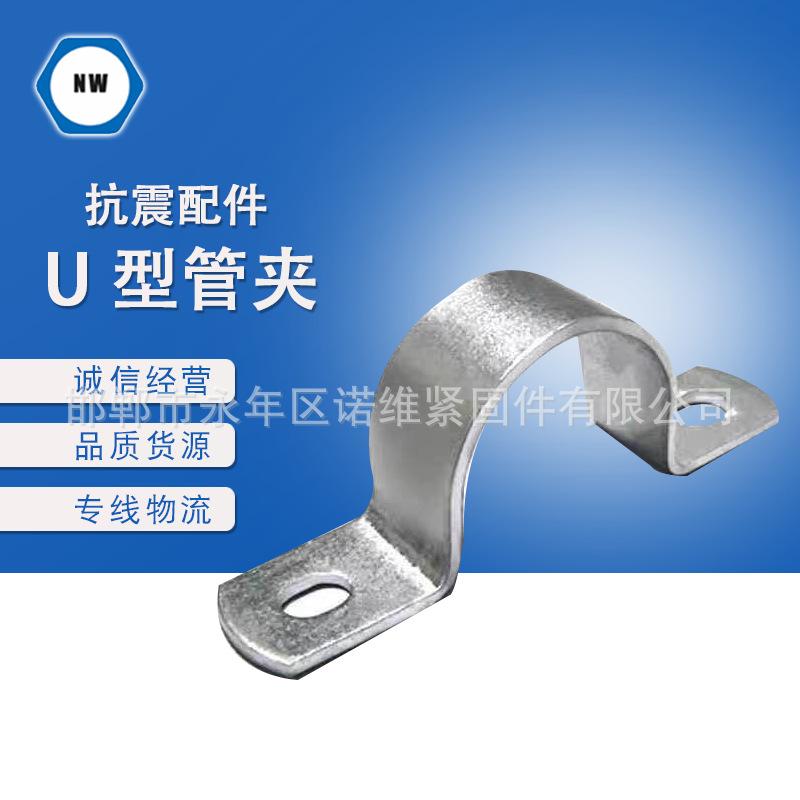 现货供应U型管卡欧姆管夹管卡喉箍抱箍 抗震管廊支架配件
