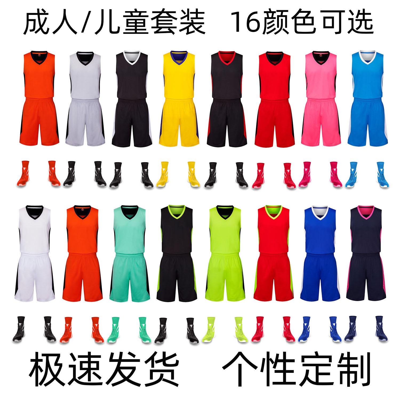 成人儿童篮球服套装diy定制男比赛训练营运动队服光板篮球衣批发