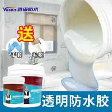 厂家代工贴牌透明防水胶 丙烯酸纯丙防水材料 批发卫生间防水涂料