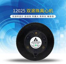 厂家批发CGD12025B滚珠空气净化器大风量耐高温圆形离心散热风机