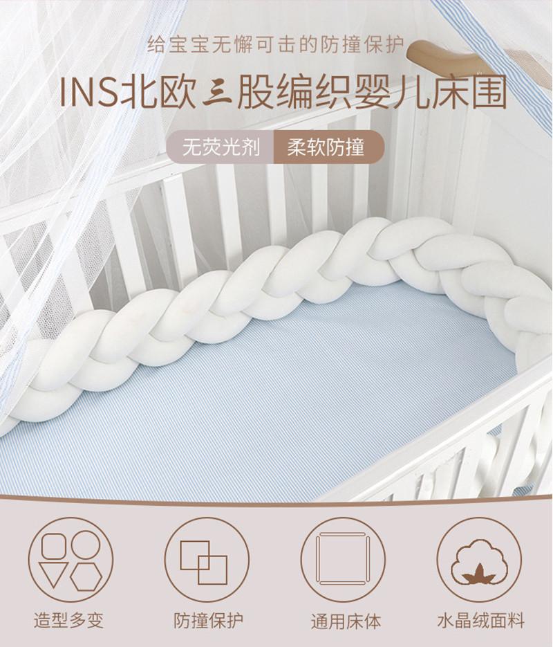 婴儿床围ins新款手工编织长条打结球三股麻花辫床围防撞宝宝床围
