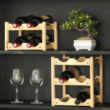 紅酒柜展示架子紅酒瓶架子小酒架置物架葡萄酒紅酒架擺件家用實木