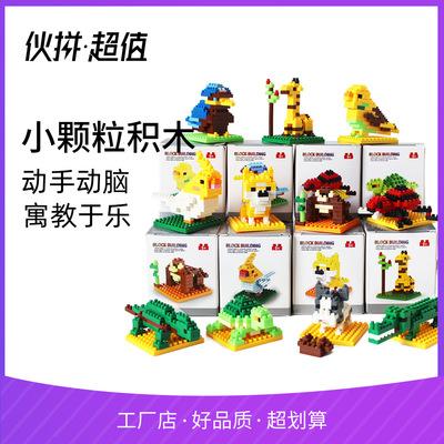 兼容乐高积木卡通拼装钻石小颗粒玩具儿童DIY拼装教学活动礼品
