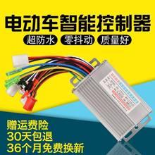 電動車電瓶車控制器智能無刷雙模倆輪36V/48V350W6管通用型批發