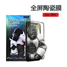 iPhone12手机膜适用苹果11陶瓷膜iPhoneXS max手机贴膜xr软膜批发