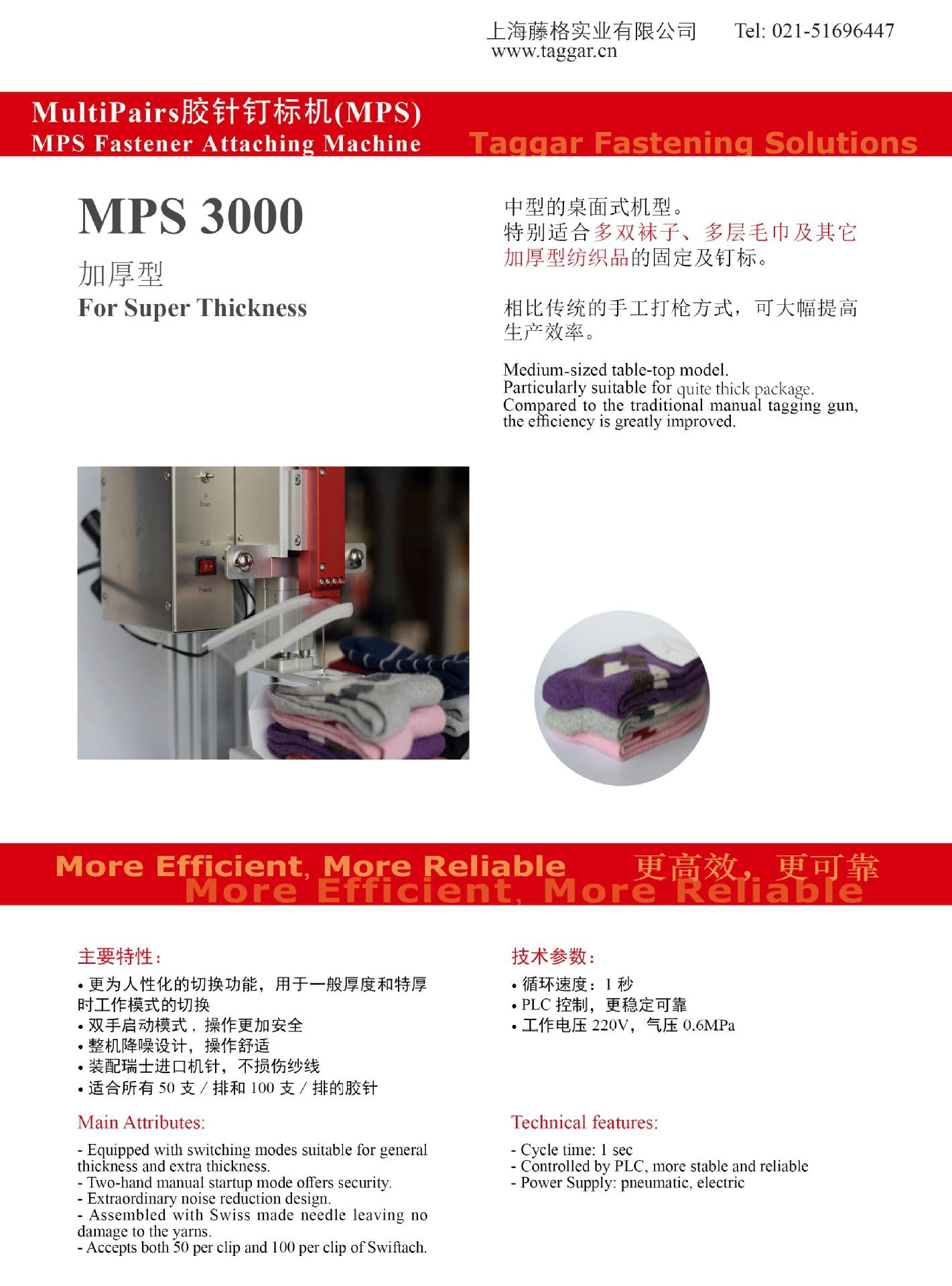 MPS3000