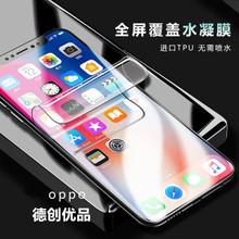 適用水凝膜oppo R17pro鋼化膜findx手機貼膜Reno2全屏R15覆蓋K1全