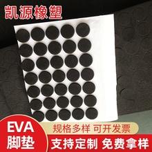 EVA脚垫 eva泡棉黑色胶垫家具防滑减震脚垫 双面自粘背胶海绵垫