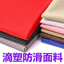 滴塑布料 沙发垫防滑底布点塑硅胶颗粒鞋底床垫止滑布头清仓处理