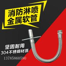 厂家供应 消防喷淋软管不锈钢 消防喷淋金属软管消防洒水软管定制