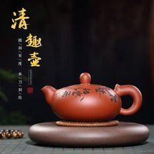 清趣壶原矿清水泥茶壶通身刻绘手工紫砂壶批发定制厂家直销雨中砂