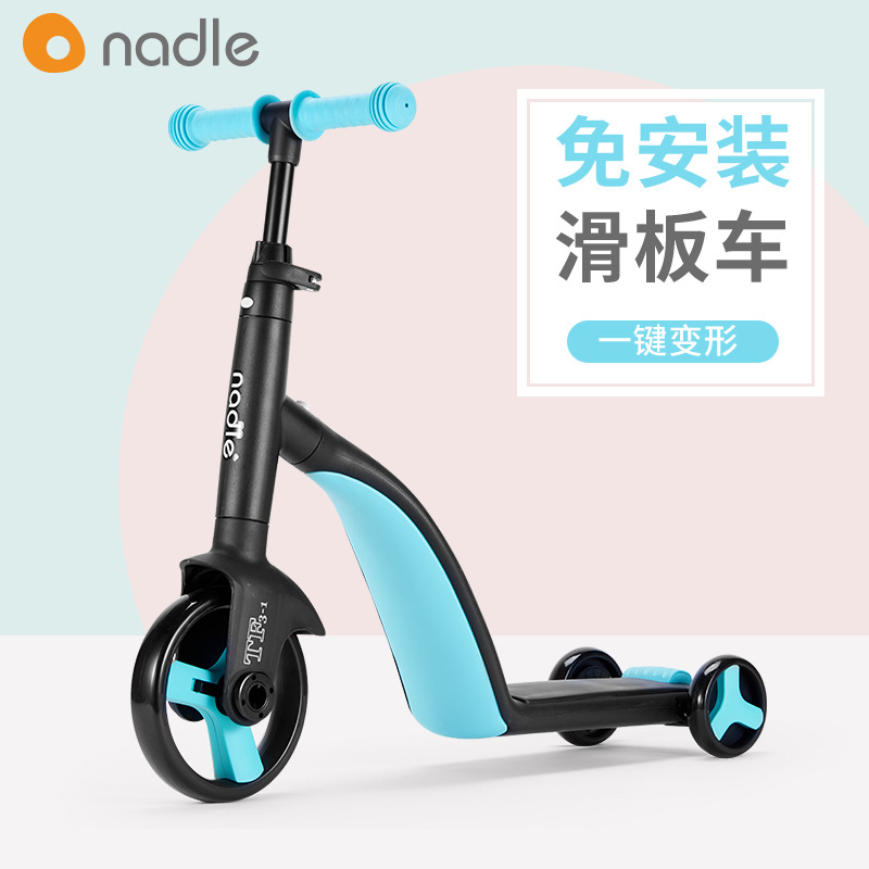 儿童滑板车平衡车三轮车三合一宝宝儿童车滑行车溜溜车纳豆nadle