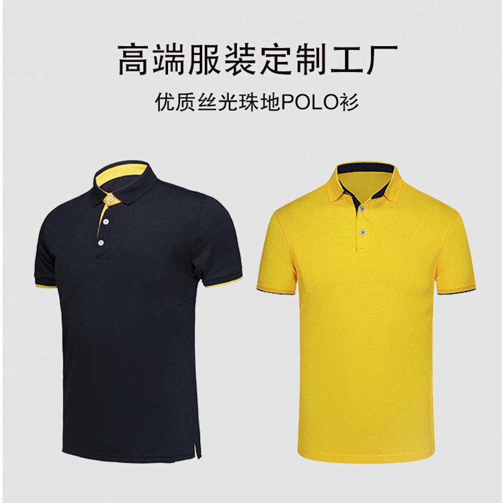 夏季polo广告衫定制印logo 翻领短袖企业工衣t恤工作服文化衫定做