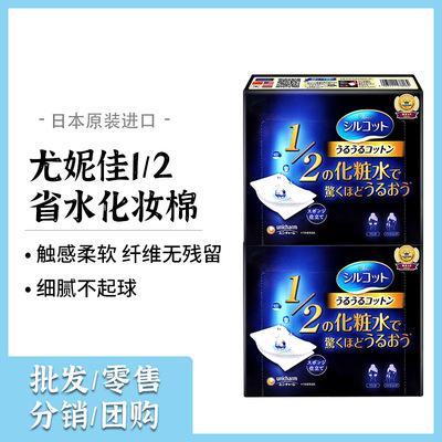货源【现货】日本尤妮佳1/2省水化妆棉卸妆棉 软细腻眼唇卸妆湿敷40枚批发