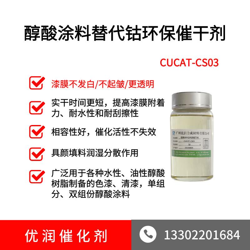 环保催干剂 醇酸涂料取代钴CUCAT-CS03