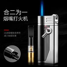 zobo正牌烟嘴过滤器男士过滤烟嘴可清洗循环型充气打火机创意个性