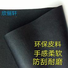 包邮自粘皮环保PU革沙发座椅座垫补丁贴修补翻新床背头软包装饰布