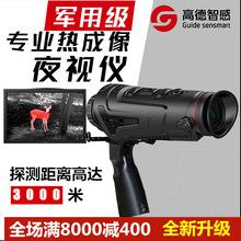高德热成相热成像仪TK25TK35观瞄红外户外感应夜视仪510N2N1