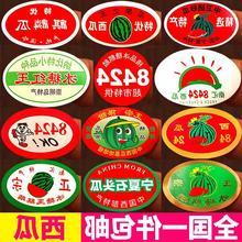 8424西瓜标签贴纸精品冰糖麒麟王早春红玉甜王水果不干胶商标贴子