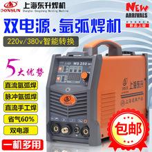 上海东升氩弧焊机双电压两用电焊机WS250/300/400/200多类点焊机