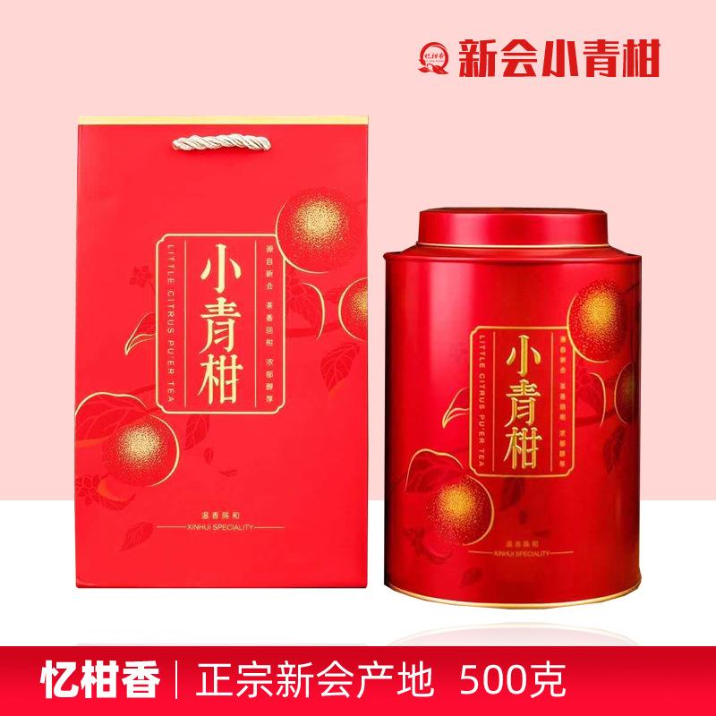 忆柑香广东特产新会小青柑  特级陈皮普洱柑普茶叶送手提袋500g