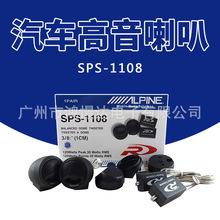 汽車音響高音頭一對正品 SPS-1108 汽車高音喇叭