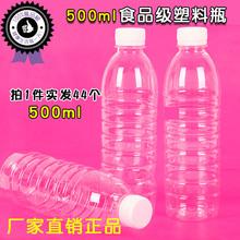 500ml透明塑料瓶一斤装塑料瓶子空矿泉水瓶一次性饮料瓶包装Pet