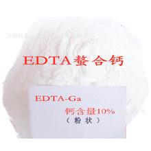 供應EDTA螯合鈣含量99農業級全水溶微量元素螯合鈣