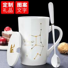 创意个性陶瓷马克杯十二星座带盖勺情侣水杯礼品定制logo