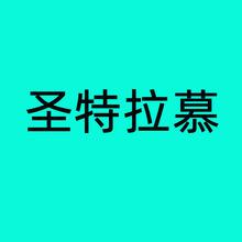 【中文版】圣元優博圣*特*拉慕嬰兒配方羊奶粉123段800g圣特