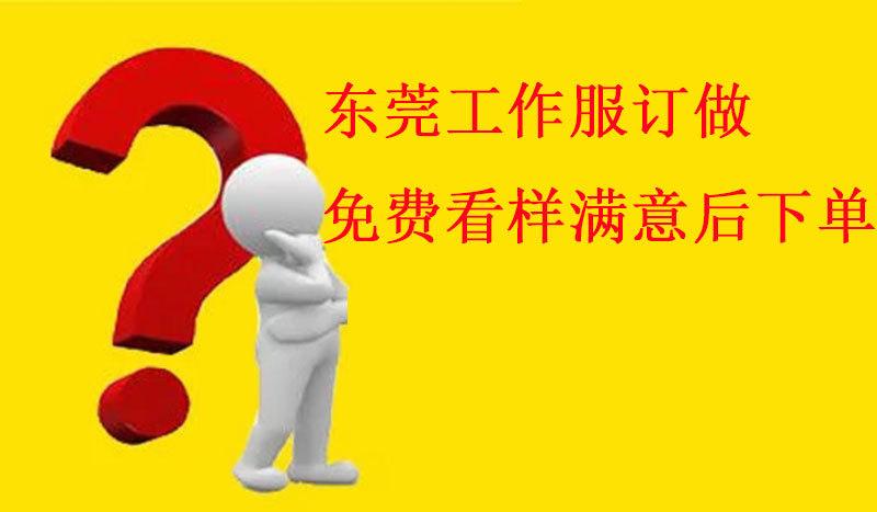 东莞工作服订做免费看样满意后下单.jpg