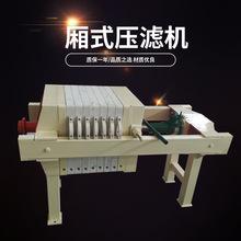 板框压滤机小型污泥脱水机厢式压滤机染料油漆污水手动压滤机