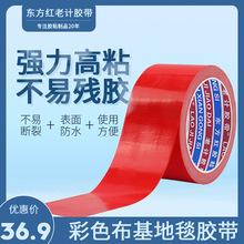 彩色布基胶带装饰婚庆会展接缝胶带4.5宽红色地毯胶布基单面批发