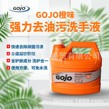 GOJO NATURAL ORANGE Pumice Hand Cleaner戈喬0955油污洗手液
