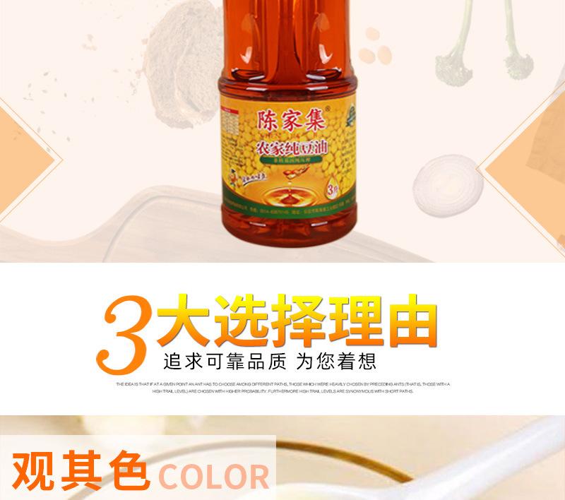 大豆油详情页_09.jpg