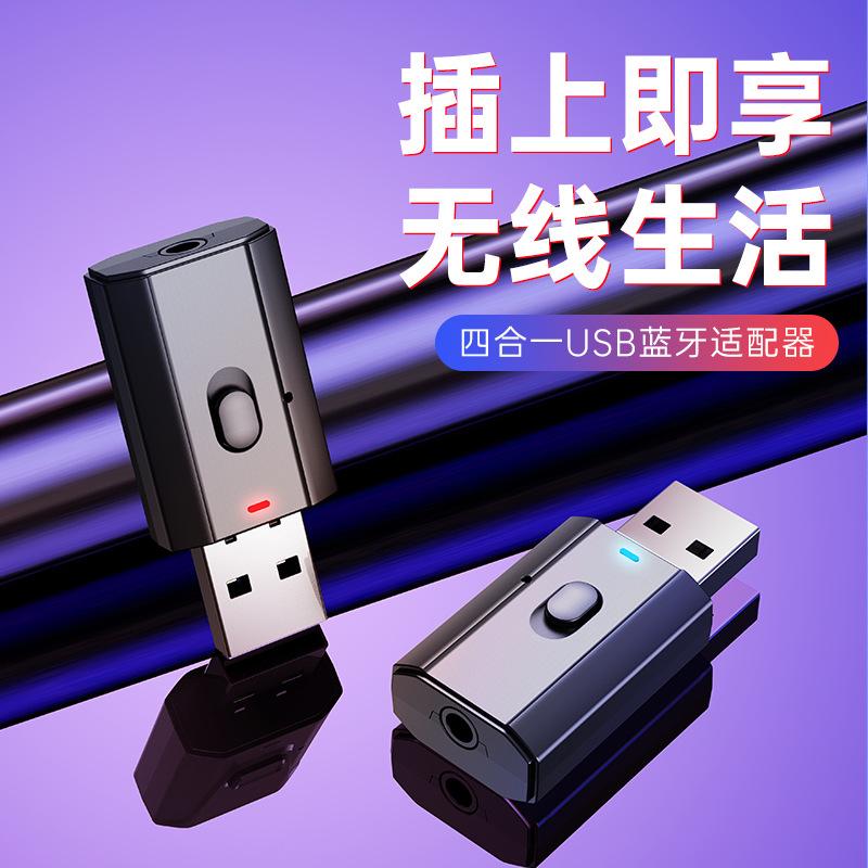 蓝牙音频适配器四合一5.0 蓝牙接收器蓝牙发射器电视电脑无线音频