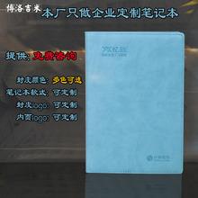 A5車線筆記本 定制 廠家定做 禮品商務PU記事本套裝 文具訂制LOGO