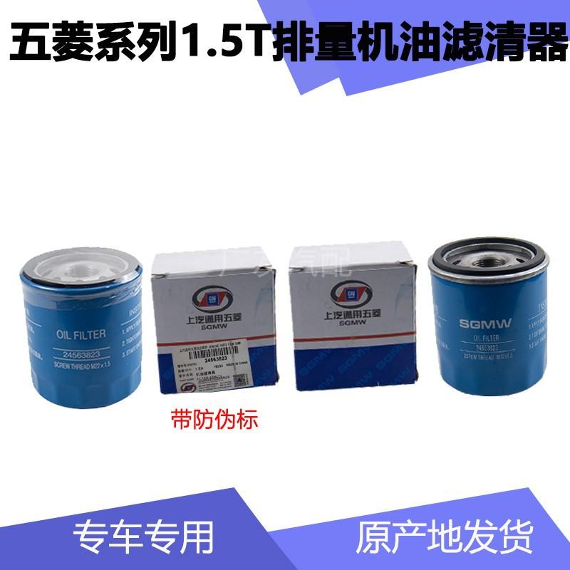 五菱宏光S3機油濾清器1.5T排量宏光PLUS 五菱730 機油格過濾芯