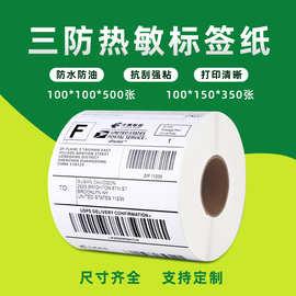 三防热敏标签纸100*100E邮宝电子面单不干胶热敏纸条码防水打印纸